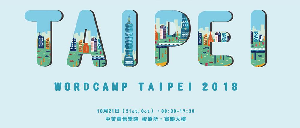 隆重介紹 WordCamp Taipei 2018|最強網頁設計工具大聚會在台北 11