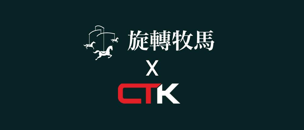 CTK 故事集|沒有年齡限制,和旋轉牧馬一起追逐夢想 12