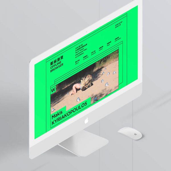 鳳甲美術館Offline Browser 離線瀏覽 10